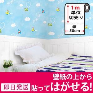 壁紙シール はがせる DIY 張り替え シートのり付き 壁用 北欧 おしゃれ かわいい リフォーム 輸入壁紙 空 飛空 ひこうき雲 空 飛空 ひこうき雲 senastyle