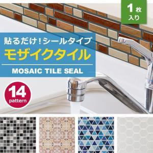 モザイクタイル シール 防水 キッチン 壁紙 おしゃれ 水回り 洗面所 トイレ 耐熱性 耐湿性 お掃除簡単|senastyle