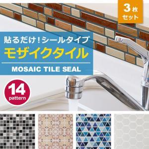 モザイクタイル シール 防水 キッチン 壁紙 おしゃれ 水回り 洗面所 トイレ 耐熱性 耐湿性 お掃除簡単 (お得3枚セット)|senastyle