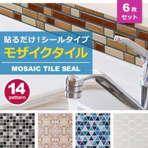 モザイクタイル シール 防水 キッチン 壁紙 おしゃれ 水回り 洗面所 トイレ 耐熱性 耐湿性 お掃除簡単 (お得6枚セット)|senastyle