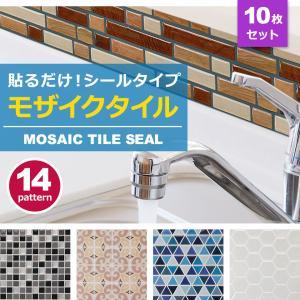 モザイクタイル シール 防水 キッチン 壁紙 おしゃれ 水回り 洗面所 トイレ 耐熱性 耐湿性 お掃除簡単 (お得10枚セット)|senastyle