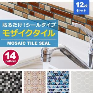 モザイクタイル シール 防水 キッチン 壁紙 おしゃれ 水回り 洗面所 トイレ 耐熱性 耐湿性 お掃除簡単 (お得12枚セット) senastyle
