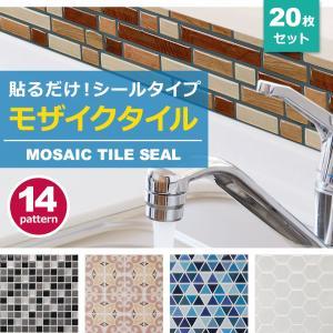 モザイクタイル シール 防水 キッチン 壁紙 おしゃれ 水回り 洗面所 トイレ 耐熱性 耐湿性 お掃除簡単 (お得20枚セット) senastyle