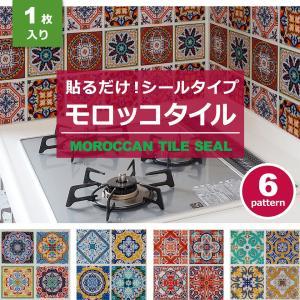 モザイクタイル シール 防水 キッチン 水回り 洗面所 トイレ 耐熱性 耐湿性 お掃除簡単 モロッコタイル|senastyle