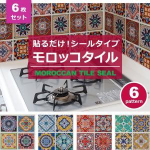 モザイクタイル シール 防水 キッチン 水回り 洗面所 トイレ 耐熱性 耐湿性 お掃除簡単 モロッコタイル (お得6枚セット)|senastyle