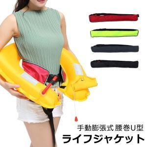 ■落水などによる水難事故対策におすすめの手動式ライフジャケット(ベルトタイプ・ガス充填タイプ)です ...