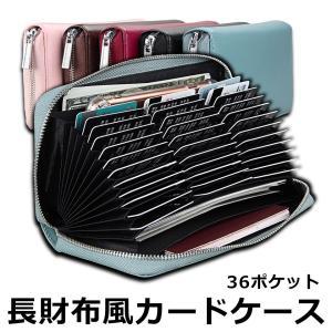 財布 レディース 長財布風 カードケース ガバっと開く ラウンドファスナー 使いやすい 取り出しやす...