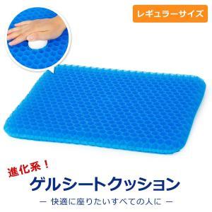 ジェルクッション サポートクッション 腰痛 体圧分散 カバー付き ゲルクッション 座布団 (角型:レ...