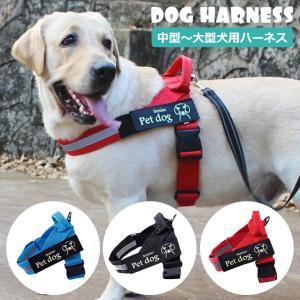 ハーネス 中型犬 大型犬 ハーネスベルト 犬 胴輪 首輪 抜けにくい 反射材付き ハンドル付き リフ...