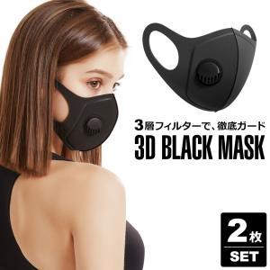 マスク 黒マスク ブラックマスク 花粉 PM2.5 [3枚セット] カッコイイ ワイルド B系 スト...