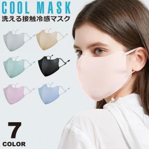 マスク 冷感 夏用 クールマスク 接触冷感 ひんやり 洗える 呼吸がしやすい おしゃれ 大人 メンズ レディース 耳が痛くならない 粉塵 花粉 y1|senastyle