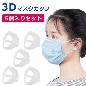 マスク インナーフレーム 5個セット マスクカップ ブラケット マスク インナー フレーム 軽量 3D 立体マスク 立体インナーマスク 化粧崩れ メイク崩れ防止 y4|senastyle