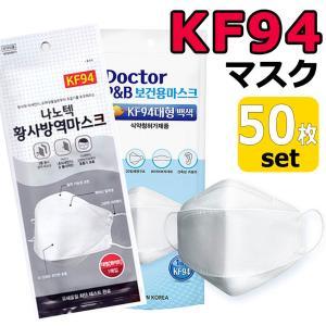 KF94 マスク ダイヤモンド 50枚入り 使い捨てマスク 4層構造 プレミアムマスク 不織布マスク 防塵マスク ウイルス 飛沫対策 PM2.5 花粉 ほこり 粉塵 大人 抗菌|senastyle