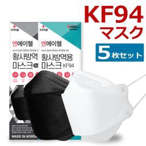 KF94 マスク ダイヤモンド 5枚入り 使い捨てマスク 4層構造 プレミアムマスク 不織布マスク 防塵マスク ウイルス 飛沫対策 PM2.5 花粉 ほこり 粉塵 大人 抗菌 y1|senastyle