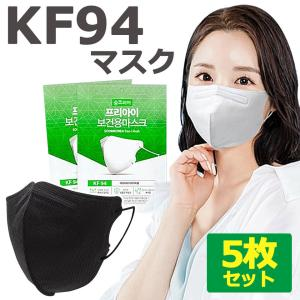KF94 マスク 不織布マスク 使い捨てマスク 5枚入り 3層構造 ノーズクリップ メガネが曇らない 防塵マスク 飛沫対策 ウイルス対策マスク y1|senastyle