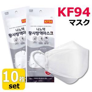 KF94 マスク ダイヤモンド形状 10枚入り 使い捨てマスク 3層構造 プレミアムマスク 不織布マスク 防塵マスク ウイルス 飛沫対策 PM2.5 花粉 y1|senastyle