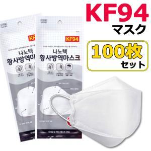 KF94 マスク ダイヤモンド形状 100枚入り 使い捨てマスク 3層構造 プレミアムマスク 不織布マスク 防塵マスク ウイルス 飛沫対策 PM2.5 花粉|senastyle