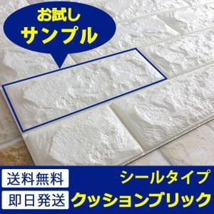 壁紙 のりつき レンガ シート シール ブリック タイル レンガ フォームブリック レンガ柄 3D 板壁 軽量 ホワイト (壁紙 張り替え) y3|senastyle