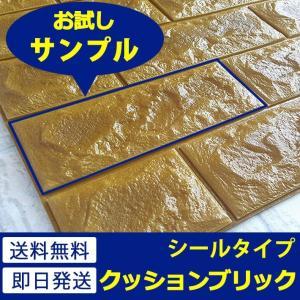 壁紙 のりつき レンガ シート シール ブリック タイル レンガ フォームブリック レンガ柄 3D 板壁 軽量 イエロー (壁紙 張り替え) y3|senastyle
