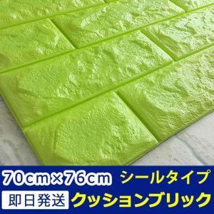 壁紙 レンガ シート シール ブリックタイル レンガタイル フォームブリック レンガ柄 (グリーン) 3D リフォーム (壁紙 張り替え)|senastyle
