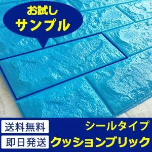 壁紙 のりつき レンガ シート シール ブリック タイル レンガ フォームブリック レンガ柄 3D 板壁 軽量 ブルー (壁紙 張り替え) y3|senastyle