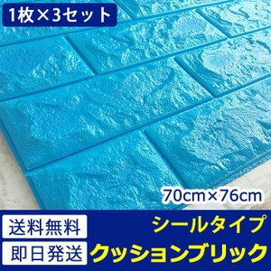 壁紙 レンガ シート シール レンガタイル フォームブリック レンガ柄 (ブルー) 3D リフォーム 初心者 (壁紙 張り替え) お得3枚セット|senastyle