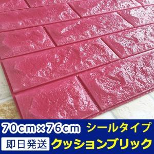 壁紙 レンガ シート シール ブリックタイル レンガタイル フォームブリック レンガ柄 リメイクシート (ピンク) 3D リフォーム (壁紙 張り替え)|senastyle