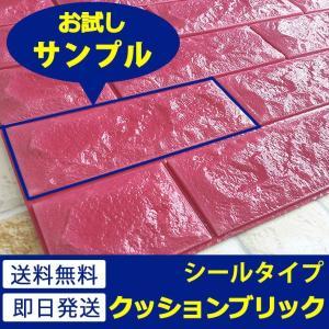 壁紙 のりつき レンガ シート シール ブリック タイル レンガ フォームブリック レンガ柄 3D 板壁 軽量 ピンク (壁紙 張り替え) y3|senastyle