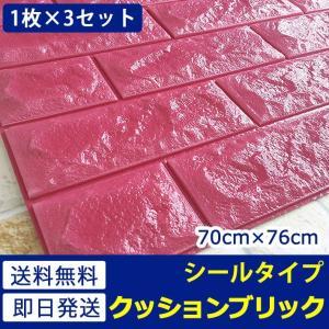 壁紙 レンガ シート シール レンガタイル フォームブリック レンガ柄 (ピンク) 3D リフォーム 初心者 (壁紙 張り替え) お得3枚セット|senastyle
