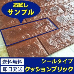壁紙 のりつき レンガ シート シール ブリック タイル レンガ フォームブリック レンガ柄 3D 板壁 軽量 ブラウン (壁紙 張り替え) y3|senastyle
