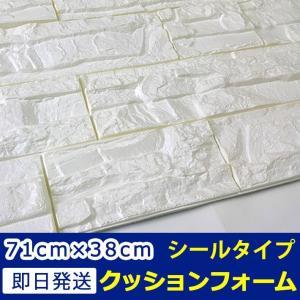 壁紙 シール レンガ ストーン 石目 大理石 クロス DIY のりつき シート ホワイト かるかるブリック 壁紙の上から貼れる壁紙 (壁紙 張り替え)|senastyle