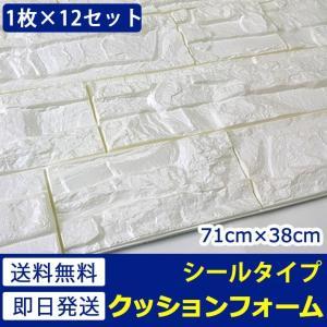 壁紙 シール レンガ 石目 大理石 クロス DIY のりつき ホワイト かるかるブリック 壁紙の上から貼れる壁紙 (壁紙 張り替え) お得12枚セット senastyle