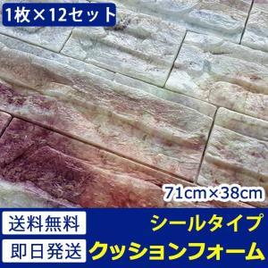 壁紙 シール レンガ 石目 大理石 クロス DIY のりつき ミックス かるかるブリック 壁紙の上から貼れる壁紙 (壁紙 張り替え) お得12枚セット senastyle