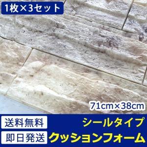 壁紙 のり付き シール レンガ 石目 大理石 クロス DIY のりつき シート (オートミール) かるかるブリック (壁紙 張り替え) お得3枚セット senastyle