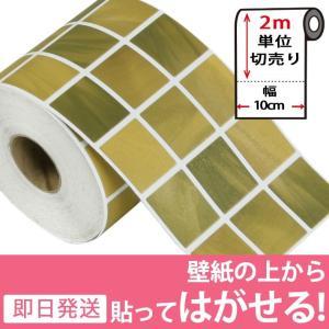 マスキングテープ 幅広 2m単位 壁紙 壁紙用マスキングテープ シール タイル キッチン グリーン はがせる リメイクシート y4|senastyle