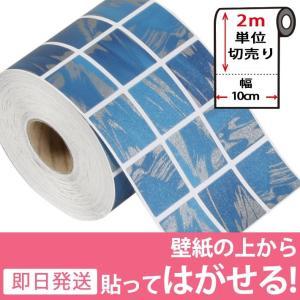マスキングテープ 幅広 2m単位 壁紙 壁紙用マスキングテープ シール タイル キッチン ブルー はがせる リメイクシート y4|senastyle
