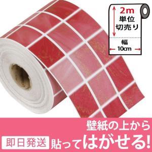 マスキングテープ 幅広 2m単位 壁紙 壁紙用マスキングテープ シール タイル キッチン レッド はがせる リメイクシート y4|senastyle