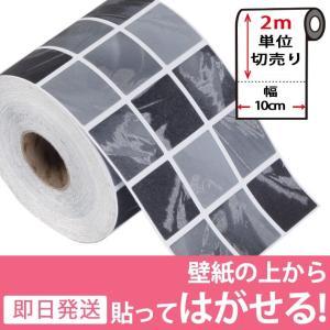 マスキングテープ 幅広 2m単位 壁紙 壁紙用マスキングテープ シール タイル キッチン ブラック はがせる リメイクシート y4|senastyle