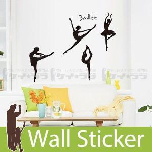 ウォールステッカー 壁 北欧 バレエ 貼ってはがせる のりつき 壁紙シール ウォールシール ウォールステッカー本舗 senastyle