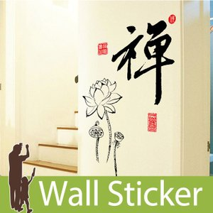 ウォールステッカー 蓮の花 漢字 和風 花 フラワー 貼ってはがせる ステッカー 禅 華やか 和室 ダイニング オリエンタル 水墨画 書道|senastyle