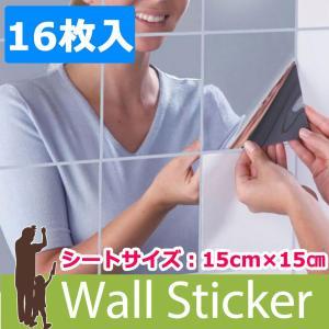 ミラーシール 鏡シール ウォールミラー 割れない鏡 カット可 (16枚セット 15cm角) 貼る鏡 ミラーステッカー安全 安心防水 防腐食 浴室 キッチン y2|senastyle