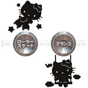 ウォールステッカー キャラクター スイッチ コンセント ドアノブ用 ハローキティ 貼ってはがせる のりつき 壁紙シール ウォールシール senastyle