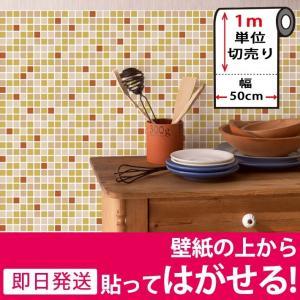 壁紙 シールタイプ キッチン タイル シート 幅50cm×長さ1m単位 タイル キッチン壁紙シール リメイクシート (壁紙 張り替え) モザイク柄|senastyle