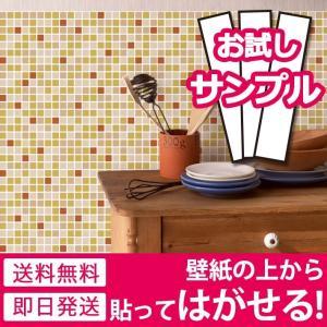 壁紙 はがせる シール のり付き キッチン タイル モザイク リメイクシート (壁紙 張り替え) 壁紙ステッカー おしゃれ y3|senastyle