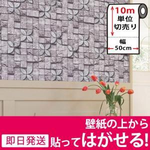 壁紙 シールタイプ リメイクシート のりつき クロス おしゃれ 初心者 はがせる 壁紙シール モザイクタイル (壁紙 張り替え) お得10mセット|senastyle