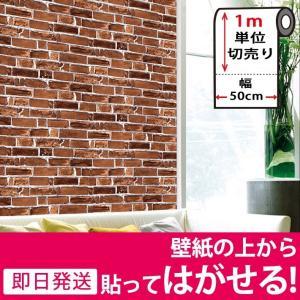 壁紙 シールタイプ キッチン タイル シート 幅50cm×長さ1m単位 レンガ調 木目調 柄 リメイクシート (壁紙 張り替え)|senastyle