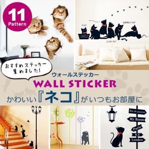 ウォールステッカー 猫 おしゃれ 木 北欧 トリックアート 貼ってはがせる ネコ ねこ 黒猫 かわいい ウォールデコ シール 壁紙 シール|senastyle