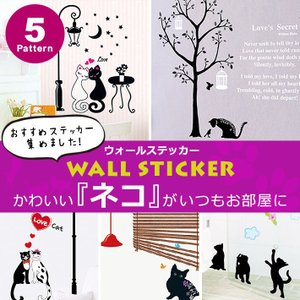 ウォールステッカー 猫 おしゃれ 木 北欧 トリックアート 貼ってはがせる ねこ 黒猫 かわいい ウォールデコ 壁紙 シール|senastyle