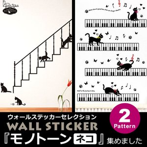 ウォールステッカー おしゃれ 北欧 モノトーン アルファベット ブラック 黒 猫 ネコ 動物 音符 英語 英文 シールタイプ wall sticker 貼ってはがせる|senastyle
