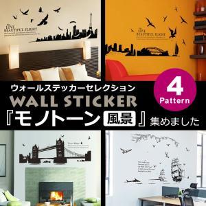 ウォールステッカー おしゃれ 北欧 モノトーン ブラック 黒 風景 景色 建物 橋 海 空 鳥 英語 英文 シールタイプ wall sticker 貼ってはがせる|senastyle